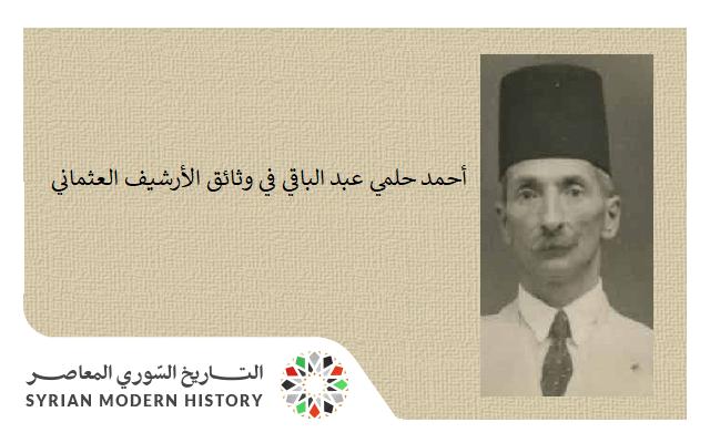 أحمد حلمي عبد الباقي في وثائق الأرشيف العثماني