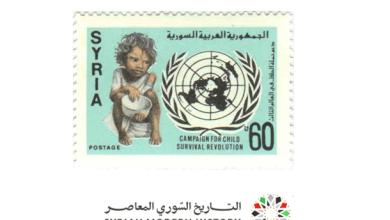 طوابع سورية 1985- دعم حملة الطفل بالدول النامية