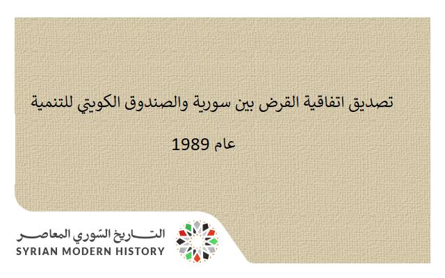 مرسوم تصديق اتفاقية القرض بين سورية والصندوق الكويتي للتنمية 1989