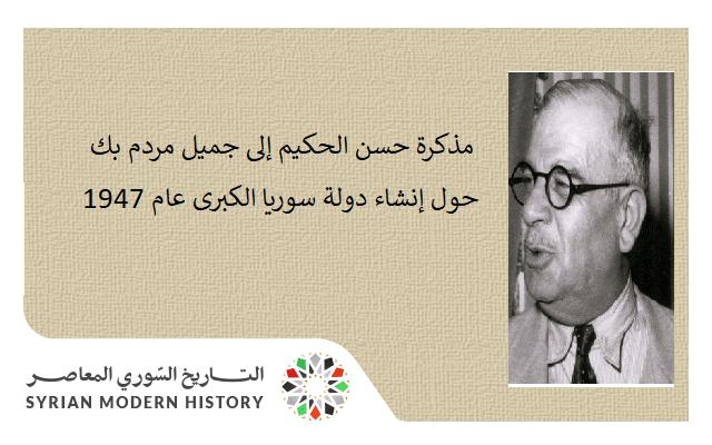 مذكرة حسن الحكيم إلى جميل مردم بك حول إنشاء دولة سوريا الكبرى عام 1947