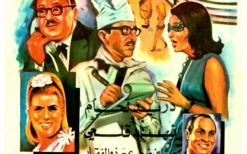 """إعلان فيلم """"فندق الأحلام"""" في بيروت عام 1967"""