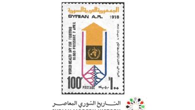 طوابع سورية 1978 - اليوم العالمي لمكافحة ضغط الدم