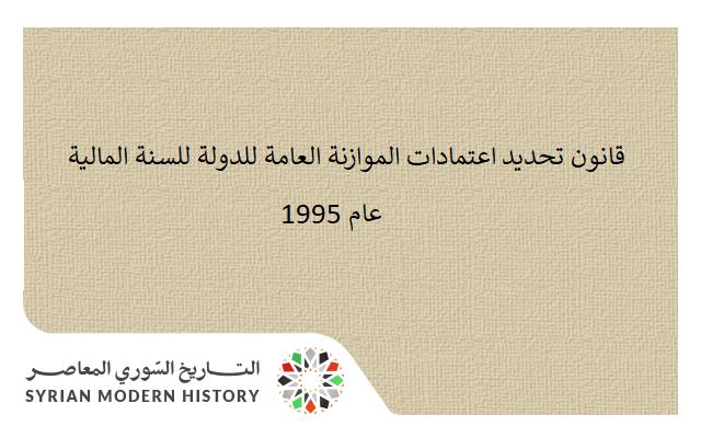 قانون تحديد اعتمادات الموازنة العامة للدولة للسنة المالية1995