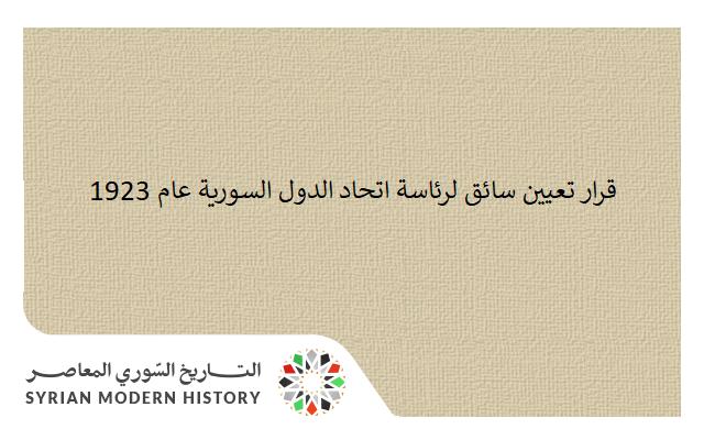 قرار تعيين سائق لسيارة رئاسة اتحاد الدول السورية عام 1923