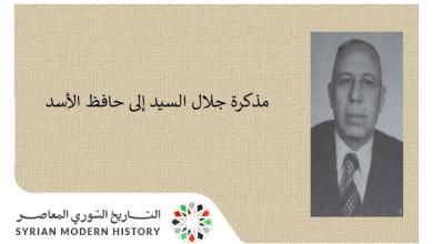 مذكرة جلال السيد إلى حافظ الأسد عام 1971