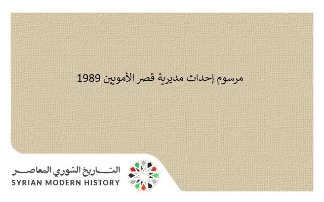 مرسوم إحداث مديرية قصر الأمويين 1989