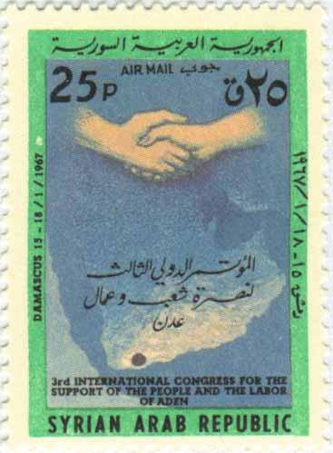 طوابع سورية 1967- المؤتمر الدولي لنصرة شعب عدن