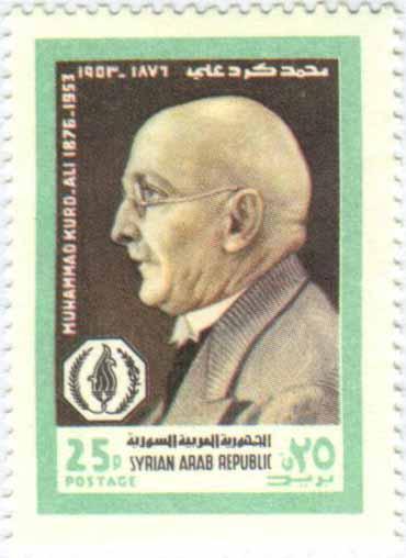 طوابع سورية 1976- الذكرى المئوية لميلاد المؤرخ محمد كرد علي