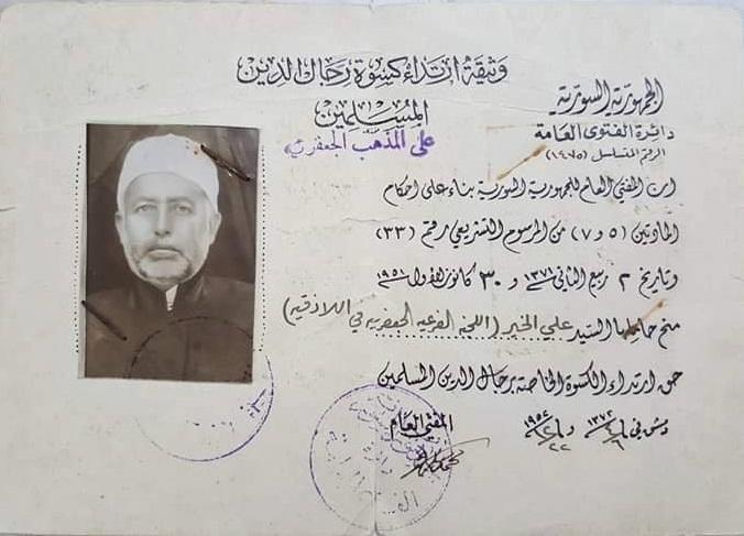 بطاقة الشيخ علي الخير الخاصة بارتداء كسوة رجال الدين