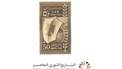 طوابع سورية 1959- عيد الجيش