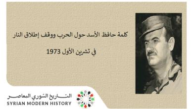 كلمة حافظ الأسد حول الحرب ووقف إطلاق النار في تشرين الأول 1973