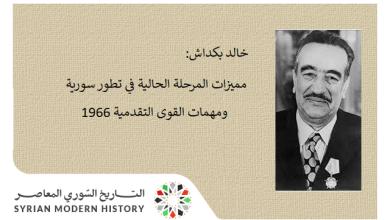 كلمة خالد بكداش حولمميزات المرحلة الحالية في تطور سورية 1966