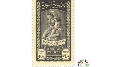 طوابع سورية 1955 -مجموعة يوم الأم العالمي