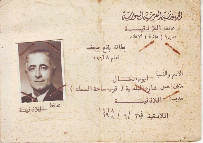 بطاقة أيوب نحال صاحب مكتبة نحال في اللاذقية عام 1968