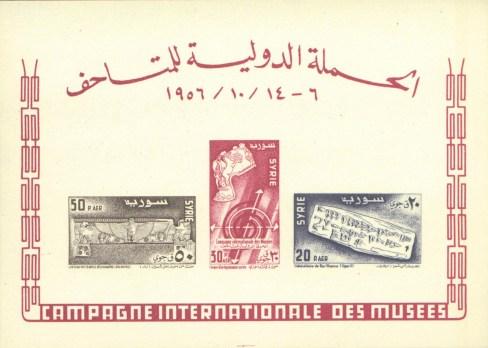 طوابع سورية 1956 - الحملة الدولية للمتاحف