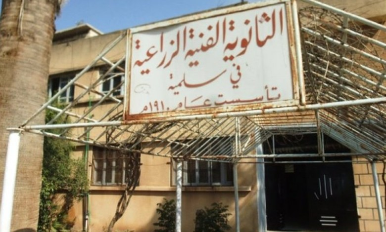 أحمد وصفي زكريا : مدينة سلمية ومدرستها الزراعية