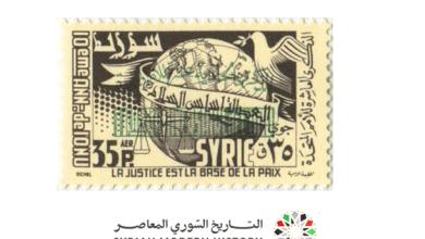 طوابع سورية 1956 - الذكرى الحادية عشر للأمم المتحدة