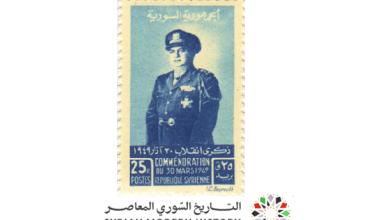 طوابع سورية 1949 - ذكرى إنقلاب حسني الزعيم