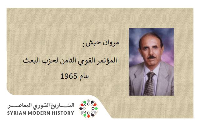 مروان حبش: المؤتمر القومي الثامن لحزب البعث عام 1965