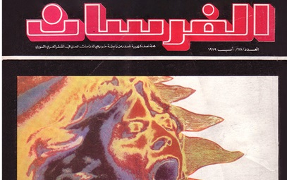 غلاف مجلة الفرسان العدد 118 الصادر في آب عام 1979م
