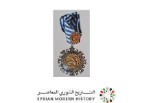 وسام بطل الجمهورية