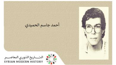 أحمد جاسم الحميدي