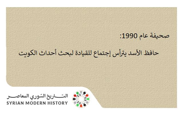 صحيفة 1990- حافظ الأسد يترأس إجتماع للقيادة لبحث أحداث الكويت