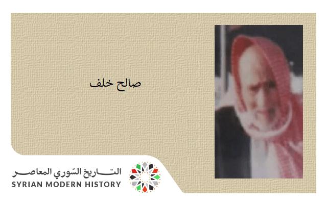 صالح خلف الشام