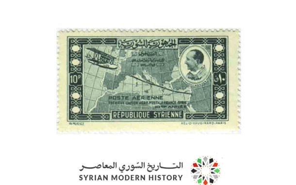 طوابع سورية 1938 -الذكرى العاشرة لأول اتصال بريد جوي بين سورية وفرنسا