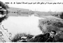 توفيق نظام الدين يتلقى صورة تذكارية من محمود شوكت عام 1934