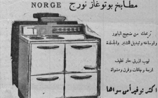 """إعلان مطابخ """"بوتوغاز نورج"""" في سورية عام 1950"""