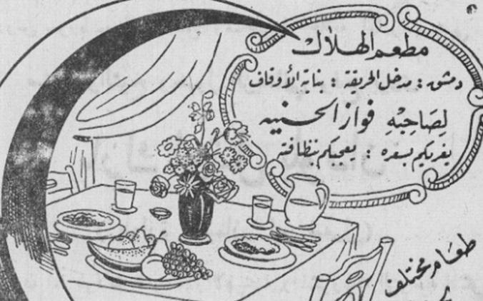 إعلان مطعم الهلال في دمشق عام 1950