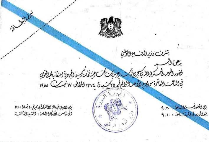 بطاقة دعوة لحضور عرض عسكري بمناسبة عيد الجلاء عام 1955