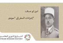 """من مذكرات أمين أبو عساف: إجراءات السفر إلى """"سومير"""" (10)"""