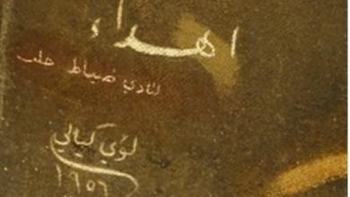 إهداء بخط لؤي كيالي على لوحة مهداة إلى نادي ضباط حلب عام 1956