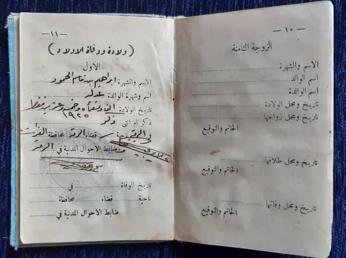 دفتر عائلة لإحدى الأسر في الرقة 1942