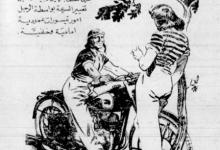 إعلان عن الدراجة النارية شيبل عام 1954