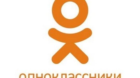 зарегистрироваться в Одноклассниках.