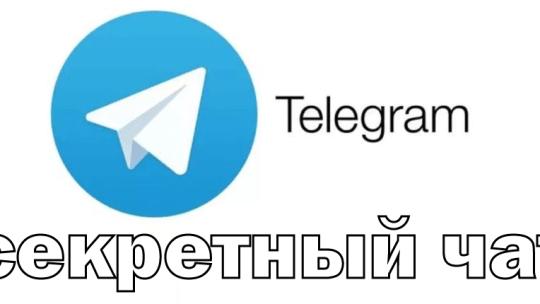 Что такое секретный телеграмм чат и для чего он используется