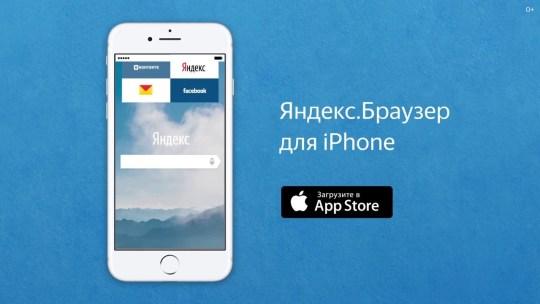 как установить Яндекс Браузер на свой IPhone.