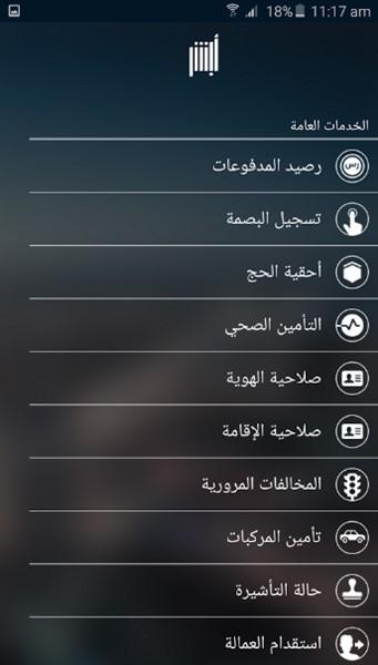 3 4 - تطبيق أبشر مقدم من وزارة الداخلية السعودية لإنجاز الخدمات الإلكترونية