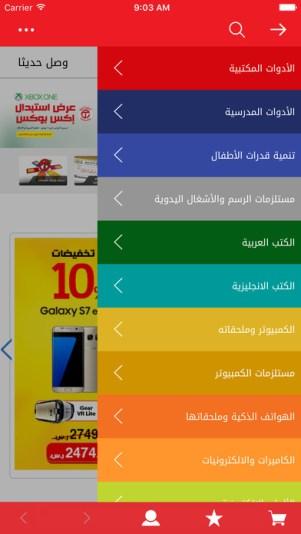 4 1 - تطبيق مكتبة جرير للتسوق والوصول لكل ما يتعلق بالمكتبة الواسعة