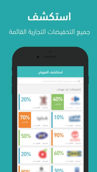 4 - تطبيق تخفيضات لمتابعة كافة تخفيضات المتاجر بالمملكة العربية السعودية