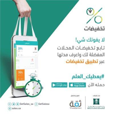 Download 1024x1024 - تطبيق تخفيضات لمتابعة كافة تخفيضات المتاجر بالمملكة العربية السعودية