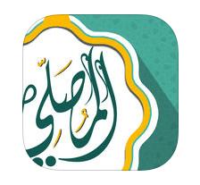 Screen Shot 1438 06 25 at 1.59.03 PM - تطبيق المصلي - تطبيق إسلامي شامل لكل مسلم