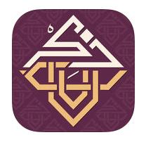 Screen Shot 1438 06 26 at 7.02.54 AM - تطبيقات إسلامية - مجموعة تطبيقات إسلامية مهمة لجوالك