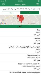 screen696x696 9 169x300 - تطبيق أسعفني لطلب الاسعاف لحالات الطوارئ 2020
