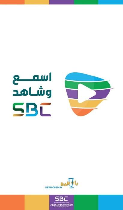 unnamed 1 - تطبيقاسمع وشاهد SBC تطبيق القنوات السعودية لمشاهدة على أجهزة الآندرويد والآيفون