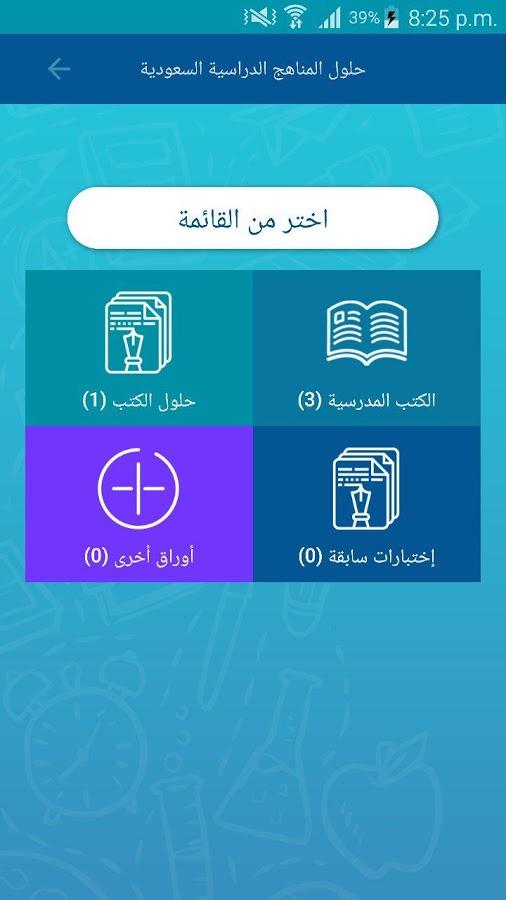unnamed - مجموعة من أفضل التطبيقات الدراسية في السعودية