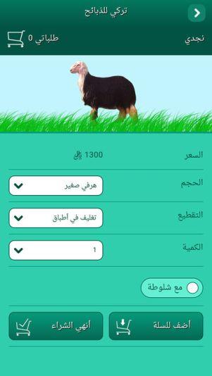 2 5 - تطبيق تركي للذبائح لتوصيل كل أنواع الذبائح مغلفة إلى المنازل والمطاعم بالسعودية